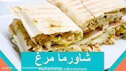 طرز تهیه شاورما مرغ