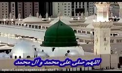 صلوات ؛ صلوات علی محمد ( صلوات بر رسول الله)