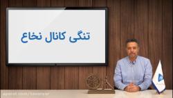 توضیحات دکتر محسن آباد درباره تنگی کانال نخاع-قسمت اول
