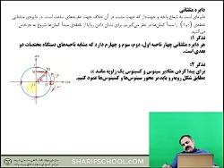ویدیو آموزش فصل 2 حسابان دوازدهم (دایره مثلثاتی و ..)