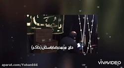 حاج محمدرضاباستان(ذاکر)