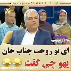 جناب خان مدیری را کشت و ...