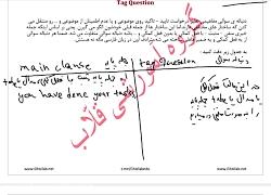ویدیو آموزش tag question  زبان انگلیسی دوازدهم