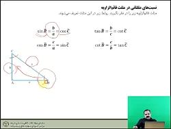 ویدیو آموزش فصل 2 حسابان دوازدهم (نسبت های مثلثاتی و کاربرد مثلثات)