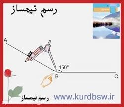 آموزش ریاضی بگونه ای دیگر