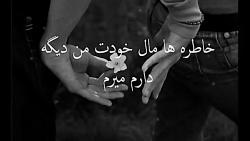 آهنگ غمگین و زیبای  Mohsen Ebrahim Zadeh - Khatereha