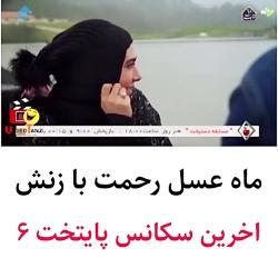 ماه عسل رحمت با زنش (آخرین سکانس پایتخت 6)