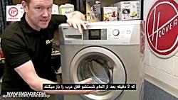 ویدئو آموزش باز کردن قفل درب لباسشویی