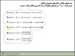 ویدیو آموزش فصل2 حسابان دوازدهم (نسبت های مثلثاتی کمان 2@)