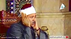 فیلم | تلاوت عبدالباسط در سال ۱۹۷۸ میلادی فصلت