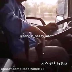 سلامتی همه کامیون سوار های کشور عزیزمان ایران