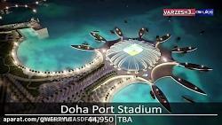 استادیوم های جام جهان 2022