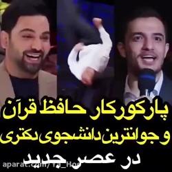 حافظ کل قرآن عضو تیم ملی پارکور برنامه عصر جدید