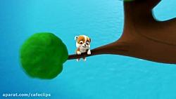 انیمیشن سگهای نگهبان - قسمت 55