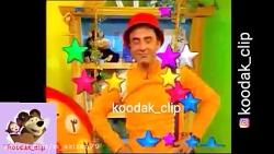 ترانه شاد کودکانه - ترانه کودکانه - برنامه کودک شاد - شعر کودک - شماره ۱۴
