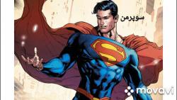 super human, super belief