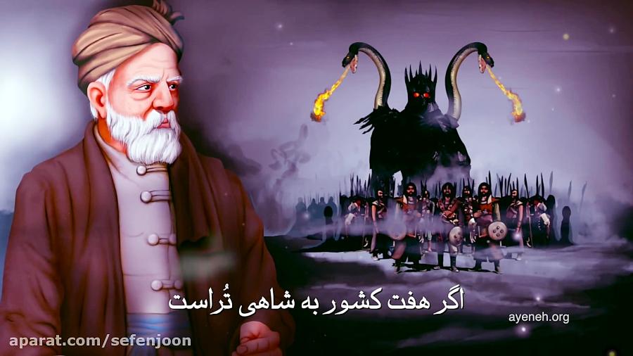 شاهنامه خوانی داریوش اقبالی