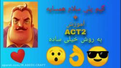 آموزش ACT2 سلام همسایه