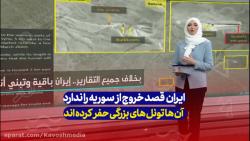 ایران قصد خروج از سوریه...