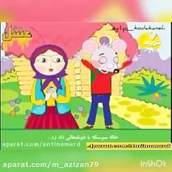 لالایی کودکانه - ترانه شاد کودک - ۲۲۲۹
