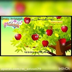 لالایی کودکانه - ترانه شاد کودک - ۲۲۳۲