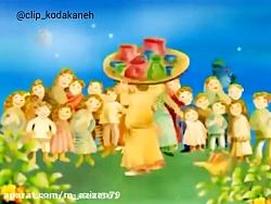 لالایی کودکانه - ترانه شاد کودک - ۲۲۴۷