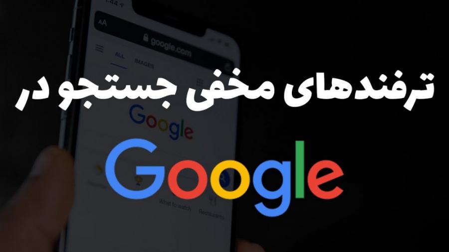 جستجوی حرفه ای در گوگل - ترفند های جستجو در گوگل