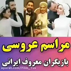 مراسم عروسی بازیگران ا...