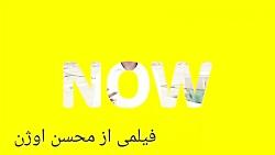 فیلم جدید محسن اوژن ۹۹