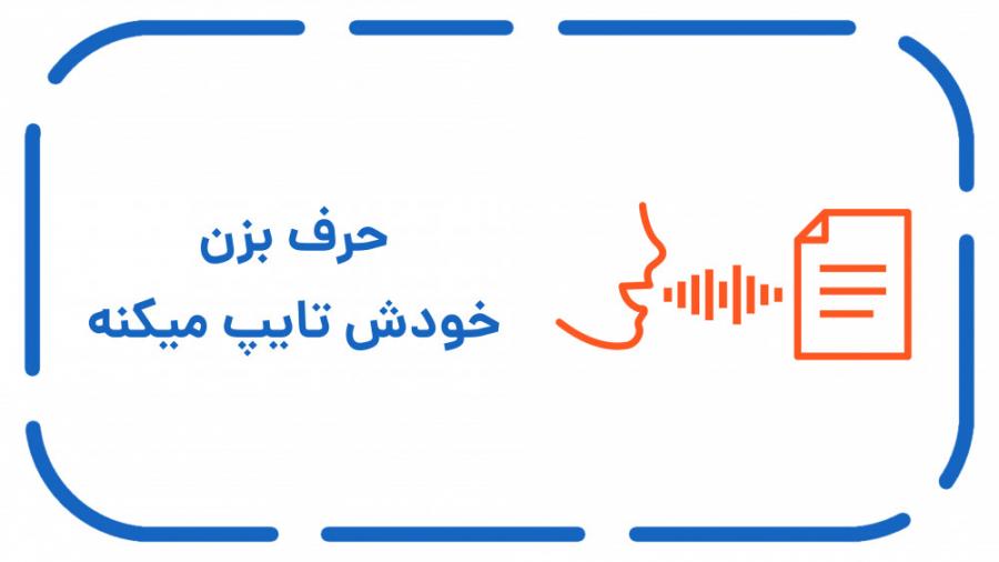 بهترین کیبورد برای گوشی (تایپ با حرف زدن، ترکیب ایموجی ها، ترجمه همزمان متن و ..