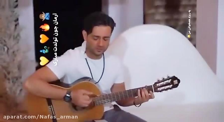 خوانندگی بسیار زیبای امیرحسین آرمان به همراه گیتار زدن زیبایش