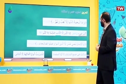 ویدیو مرور درس سوم عربی دوازدهم انسانی