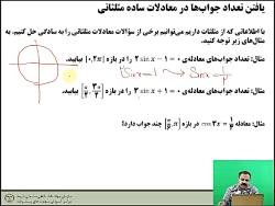 ویدیو آموزش و حل تست فصل 2 حسابان دوازدهم (معادلات مثلثاتی)