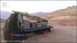 پرتاپ موشک به مقر فرمان...