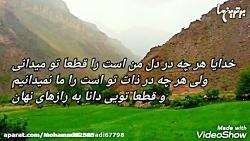 کلیپ عاشقانه با خدا_اهن...