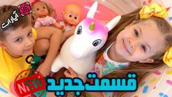 ماجراهای دیانا و روما دوبله فارسی قسمت جدید | بچه ها جاشون تو استخره