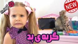 ماجراهای دیانا و روما دوبله فارسی قسمت جدید | گربه ی بد
