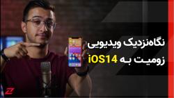 نگاه نزدیک به iOS 14 نسخه ...