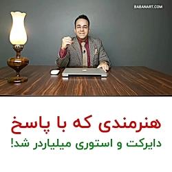 هنرمندی که با پاسخ دایرکت و استوری میلیاردر شد | علی خلیلی فر | BABANART.COM