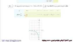 ویدیو آموزش درس 2 فصل 3 ریاضی دوازدهم