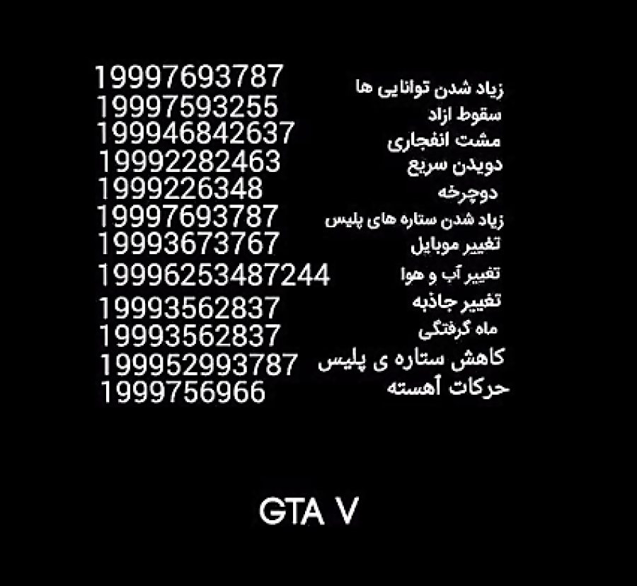 رمز gta v