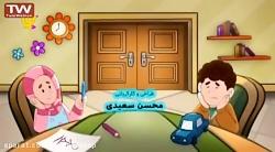 آموزش حفظ قرآن سوره ی اخلاص ( توحید ) برای کودکان