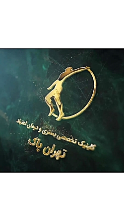 کلینیک ترک اعتیاد تهران پاک