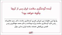 گردشگری سلامت ایران پس ...