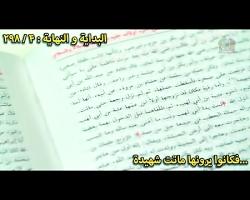 آیا در منطق اهل تسنن هم ؛حضرت زهرا(س) شهیده است؟!