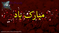 تبریک ولادت امام رضا- د...