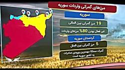 صادرات به سوریه،لبنان،...