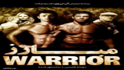 فیلم رزمی مبارز Warrior 2011 با دوبله فارسی