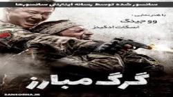 فیلم جنگی Wolf Warrior 2015 گرگ مبارز دوبله فارسی