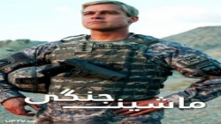 فیلم ماشین جنگیWar-Machine-2017 دوبله فارسی